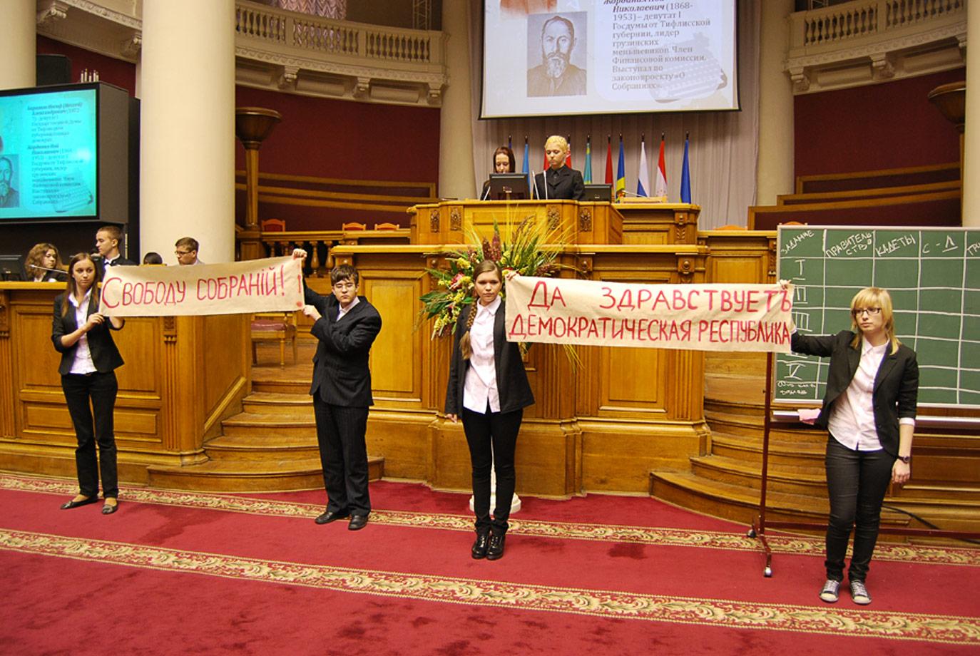 «Заседание Государственной думы»