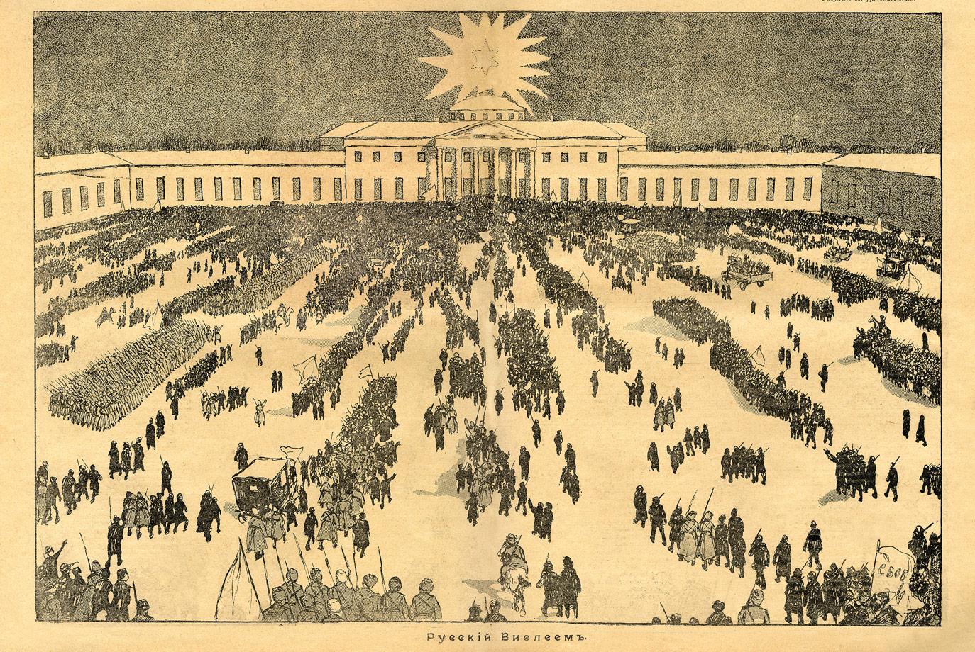 «Таврический дворец в 1917 г»
