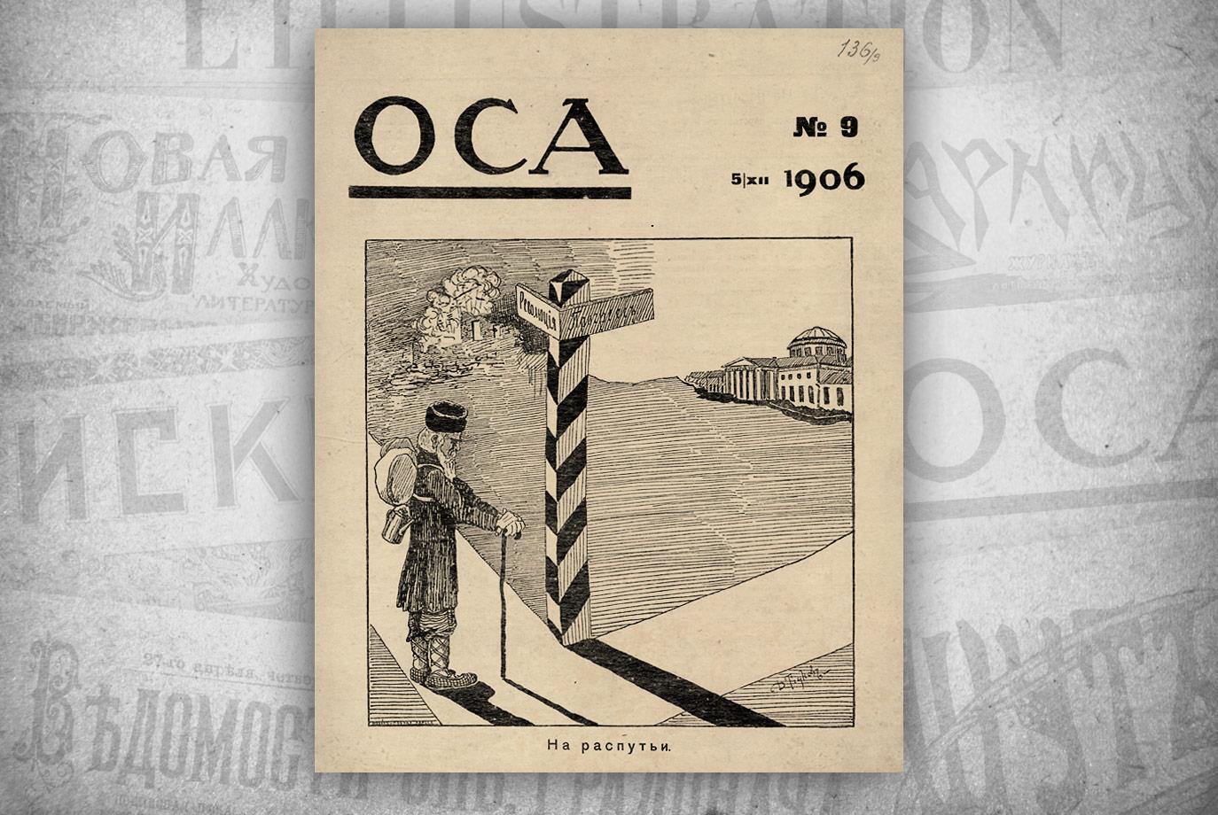 «Оса». 1906